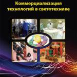 kommertsializatsiya-tehnologii-v-svetotehnike-o-m-mihailov-k-a-tomskii-62-B