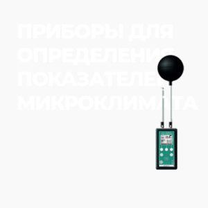 Приборы для определения показателей микроклимата