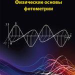 fizicheskie-osnovy-fotometrii-o-m-mihailov-k-a-tomskii-61-B