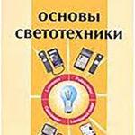 osnovy-svetotehniki-g-g-ishanin-m-g-kozlov-k-a-tomskii-64-B
