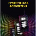prakticheskaya-fotometriya-o-m-mihailov-k-a-tomskii-97-B