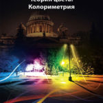 teoriya-tsveta-kolorimetriya-o-m-mihailov-k-a-tomskii-63-B